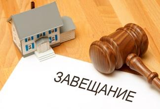 Процедура оформления завещания на недвижимость.