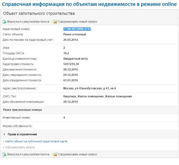 Инструкция поиска кадастрового номера квартиры через интернет
