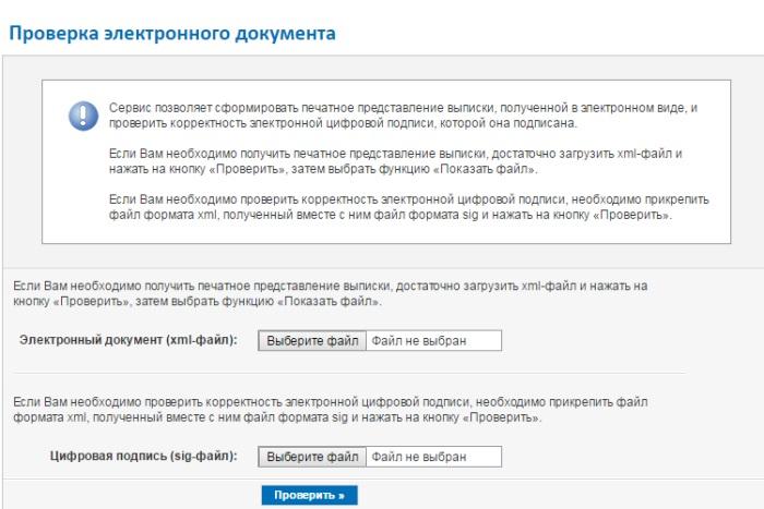 Поиск xml файла