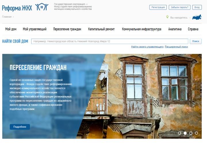 Как узнать, когда будет капремонт на сайте https://www.reformagkh.ru
