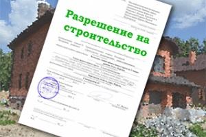 Процедура получения разрешения на строительство