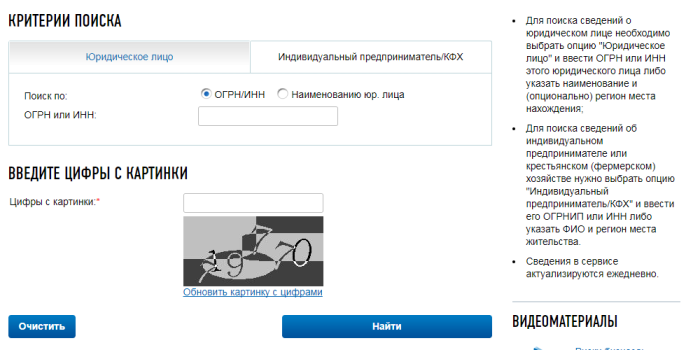 Как узнать регистрационный номер в ПФР по ИНН?