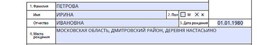 Инструкция заполнения внкеты на получение загранпаспорта нового образца.