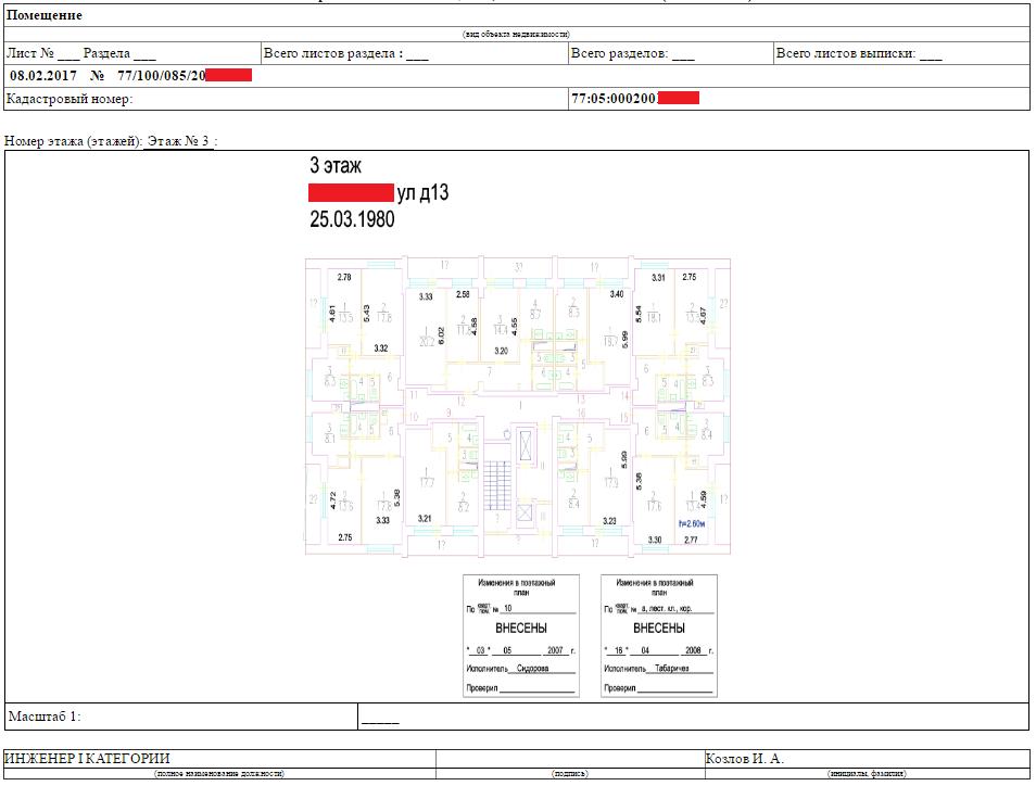 Графический план объекта недвижимости.