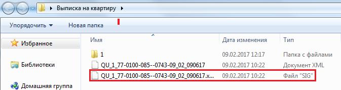 Выбор файла xml файла Росреестра