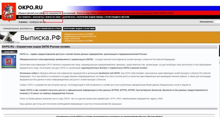 Поиск ОКПО на сайте ОКПО.ру