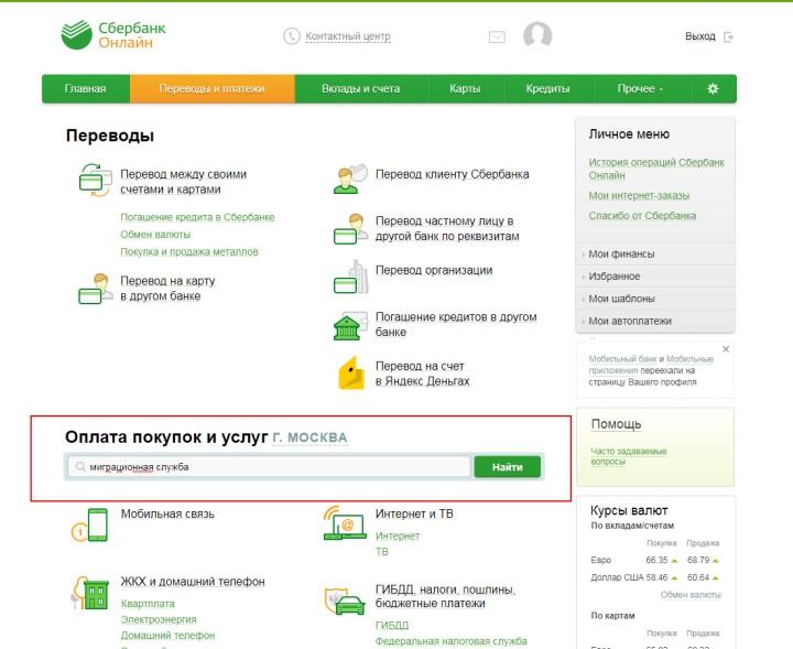 Поиск услуги в Сбербанк-Онлайн.