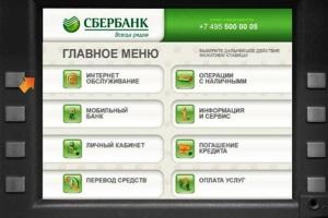 Оплата коммунальных платежей через Сбербанк онлайн