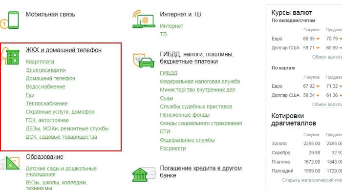 Смотри долги по коммуналке на сайте Сбербанка.