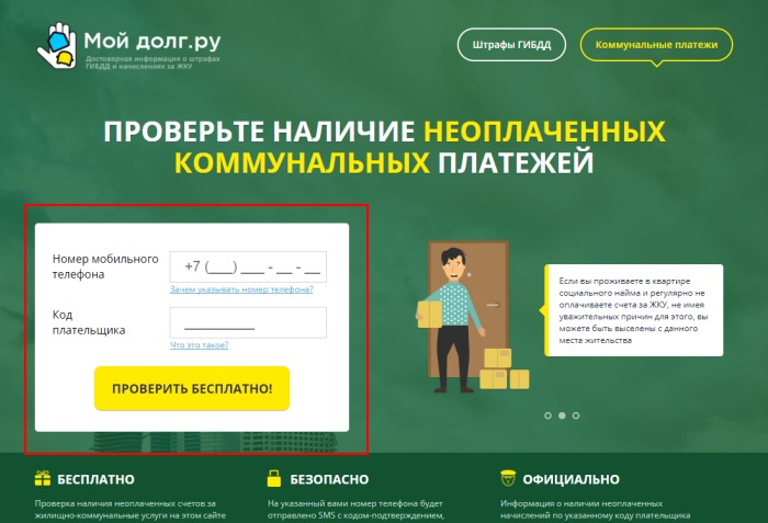 Проверка долгов по ЖКХ на сайте МойДолг.ру.