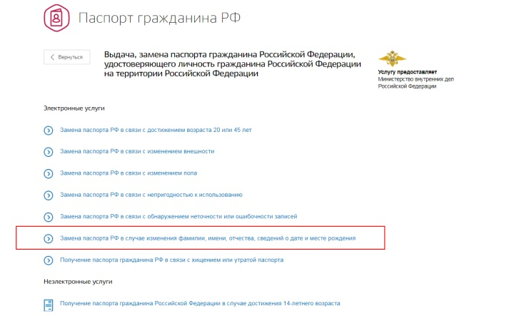 Замена паспорта на сайте Госуслуги