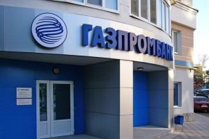 Условия рефинансировния ипотеки в Газпромбанке.