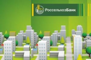 Условия, требования и процентная ставка по программам ипотечного кредитования в Россельхозбанке.