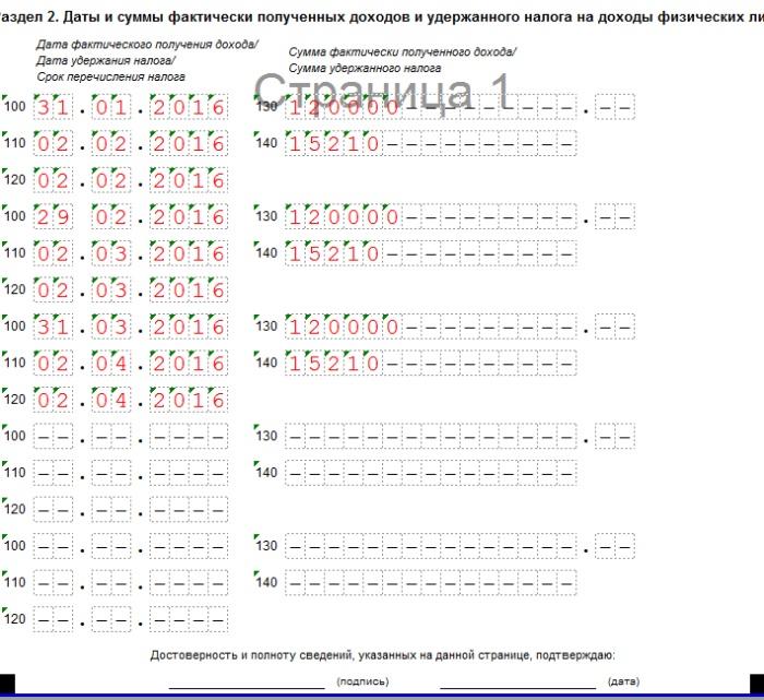 Заполнение 2 раздела формы 6-НДФЛ