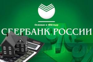 О рефинансирования ипотечного кредита на условиях Сбера.
