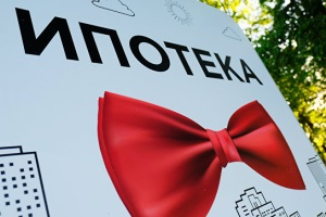 Процентные ставки по ипотечному кредиту на сегодня в банках России.