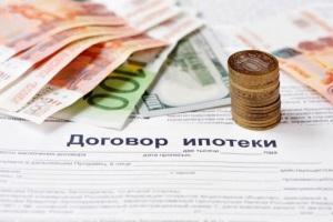 Где дешевле и выгоднее взять ипотечный кредит на покупку жилья?