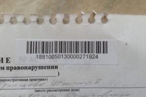 Номер постановления штрафа ГИБДД