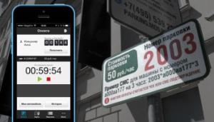 Оплата парковки с мобильного телефона
