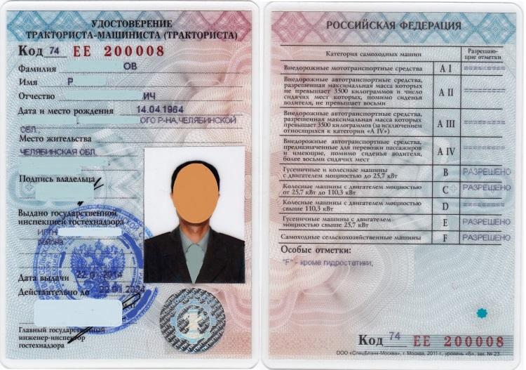 Удостоверение тракториста машиниста нового образца