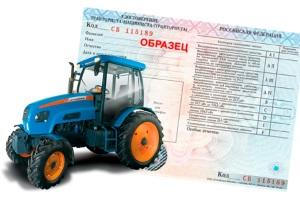Права на трактор