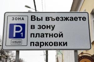 Обозначение платной парковки на территории.
