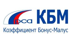 Как узнать КБМ через РСА?