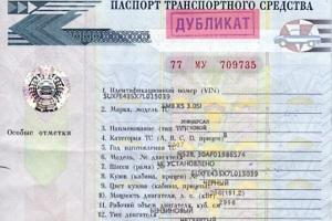 Как оформлять сделку покупки автомобиля при наличии дубликата технического паспорта