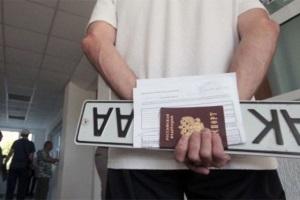 Новые правила перерегистрации автомобиля