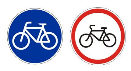 "Слева знак 4.4.1 - справа знак 3,9 ""Движение на велосипедах запрещено"""