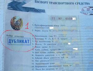Дубликат паспорта ТС