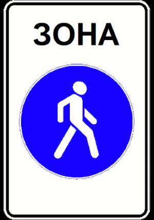 Знак 5. 33 «пешеходная зона»