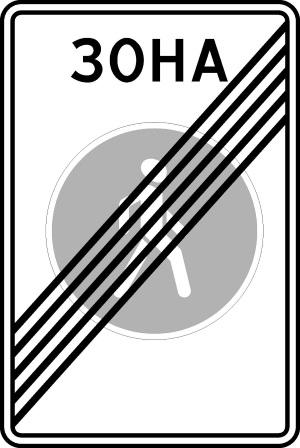 Знак 5. 34 - конец пешеходной зоны