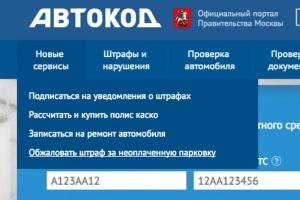 Подача обращения через сайт «Автокод»