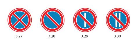 Знаки стоянка запрещена