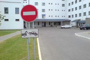 Исключения для въезда под знак