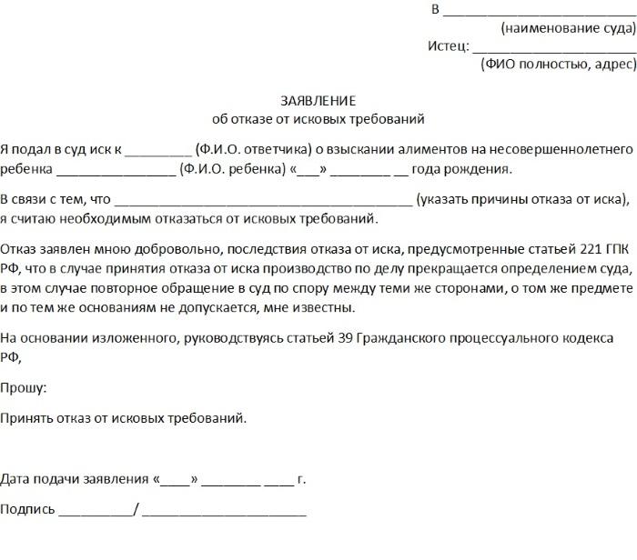 Образец заявления на отказ от алиментов