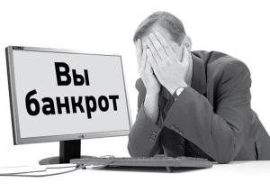 Пошаговая инструкция банкротства физических лиц