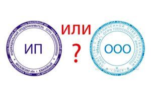Что лучше открыть ИП или ООО?