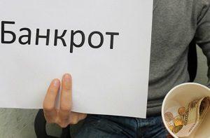 Что нужно для банкротства физического лица?