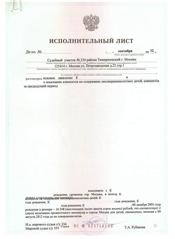Образец исполнительного листа на взыскание алиментов