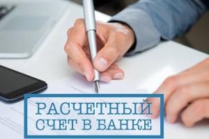 Как открыть расчетный счет для ООО?