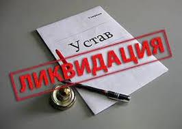 Ликвидация ООО с долгами перед налоговой и учредителями