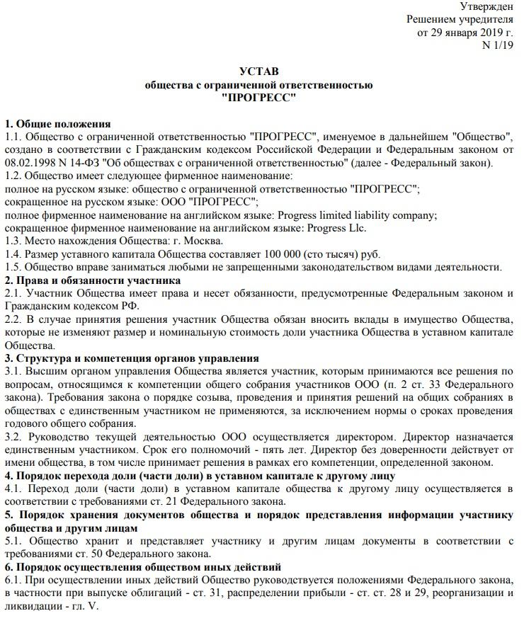 Устав общества