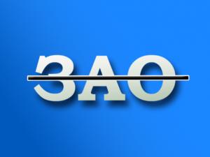Порядок реорганизация ЗАО в ООО