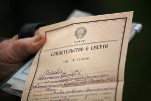 Как получить копию и где восстановить дубликат свидетельства о смерти?